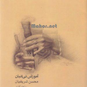 کتاب-آموزش-نی-انبان-اثر-محسن-شریفیان