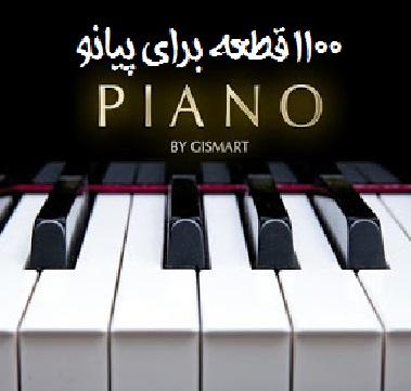 نت برای پیانو