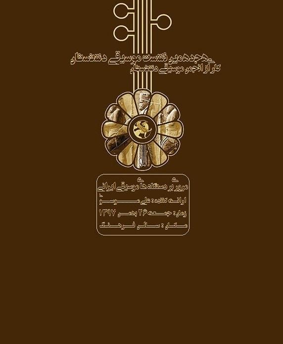 نشست موسیقی دشتستان