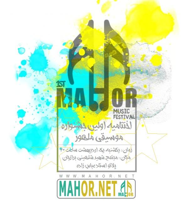 اختتامیه جشنواره موسیقی ماهور