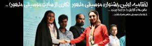 جشنواره موسیقی ماهور