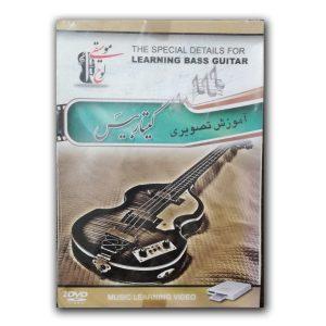 آموزش گیتار بیس