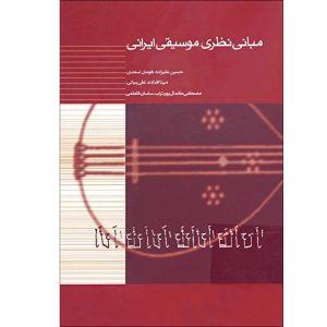 مبانی نظری موسیقی ایرانی