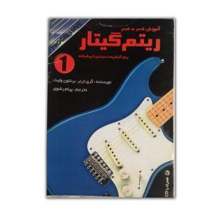 آموزش قدم به قدم ریتم گیتار