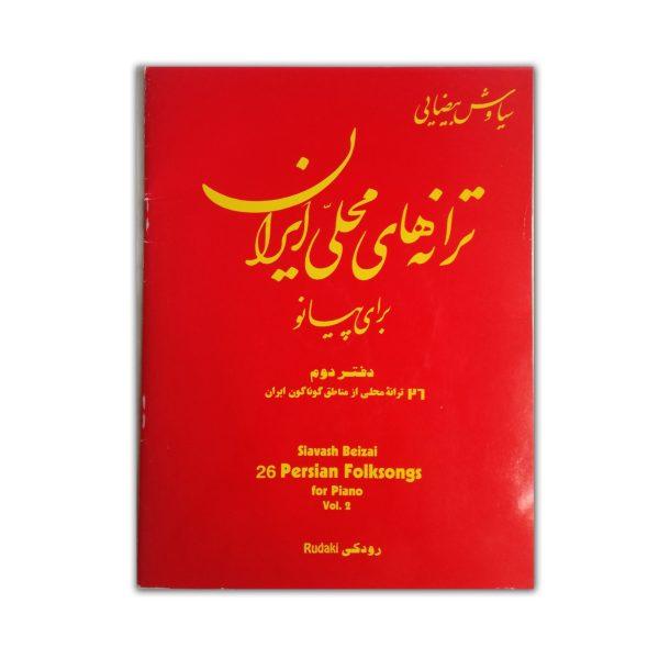 ترانه های محلی ایرانی