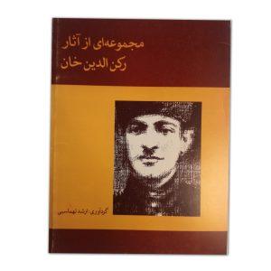 رکن الدین خان