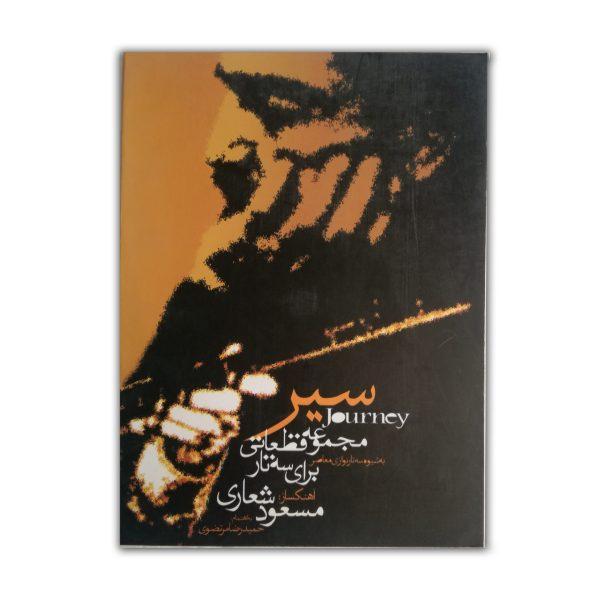 قطعات سه تار مسعود شعاری