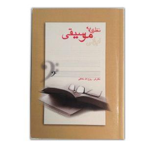 نظریه موسیقی ایرانی