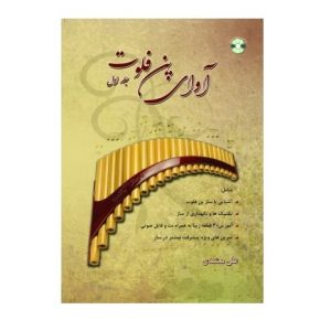 کتاب-آوای-پن-فلوت-جلد-اول-اثر-علی-معتمدی