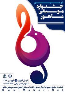 دومین جشنواره ماهور