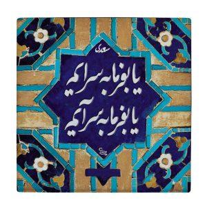 کاشی طرح شعر سعدی کدL5
