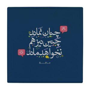 کاشی طرح شعر حافظ کدL5