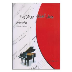 کتاب چهل آهنگ برگزیده برای پیانو اثر ناصر جهان آرای