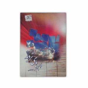 رمان «ابرهای تردید» نوشتهی «م. ا. فاطمی» است.