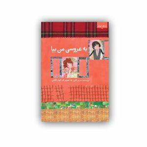 کتاب به عروسی من بیا ! با طراحی بسیار خاص با همه صفحات کارتن روغنی و طراحی جلد بسیار جالب یک هدیه بسیار مناسب برای کودکان شماست !