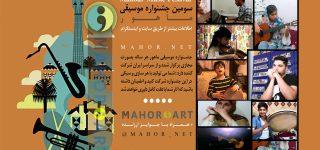 معرفی كاندیدای سومین جشنواره ماهور